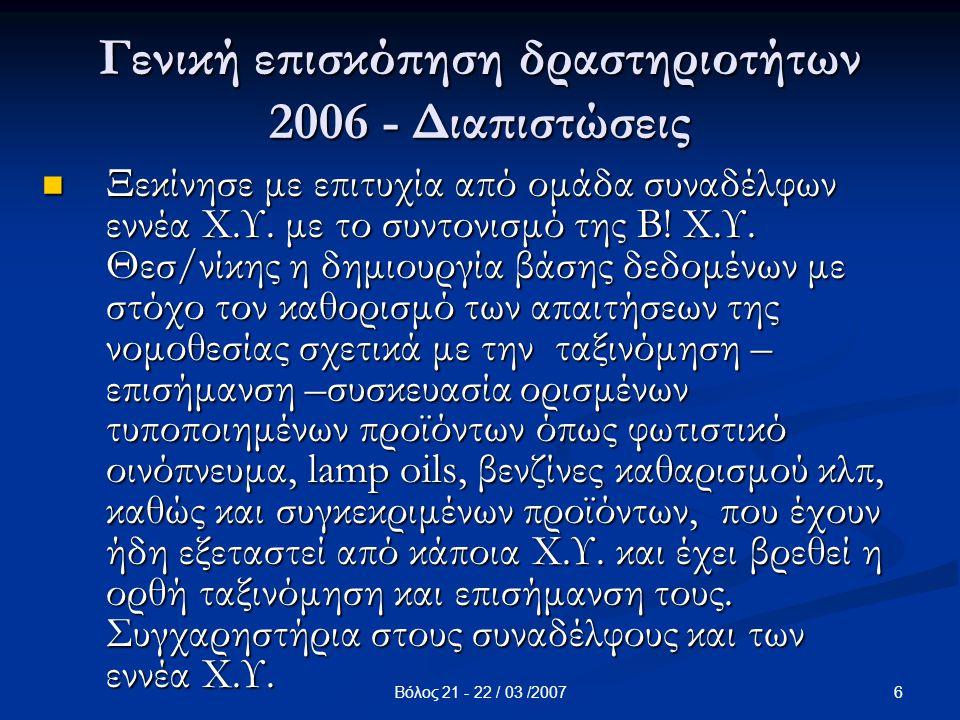 6Βόλος 21 - 22 / 03 /2007 Γενική επισκόπηση δραστηριοτήτων 2006 - Διαπιστώσεις Ξεκίνησε με επιτυχία από ομάδα συναδέλφων εννέα Χ.Υ. με το συντονισμό τ