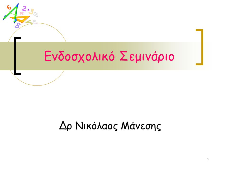 1 Ενδοσχολικό Σεμινάριο Δρ Νικόλαος Μάνεσης