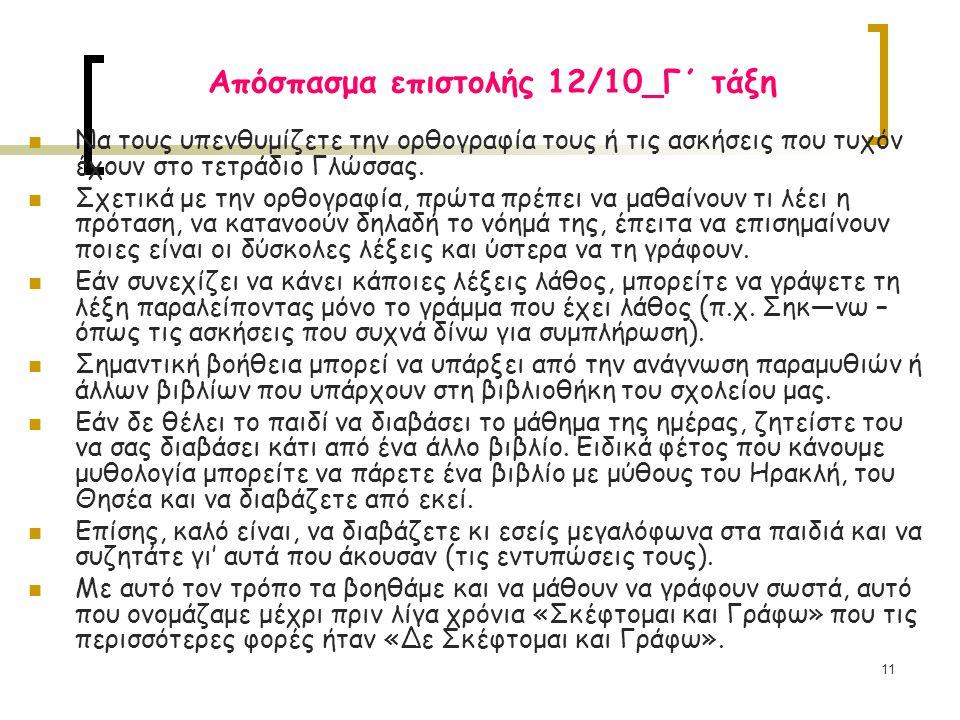 11 Απόσπασμα επιστολής 12/10_Γ΄ τάξη Να τους υπενθυμίζετε την ορθογραφία τους ή τις ασκήσεις που τυχόν έχουν στο τετράδιο Γλώσσας. Σχετικά με την ορθο