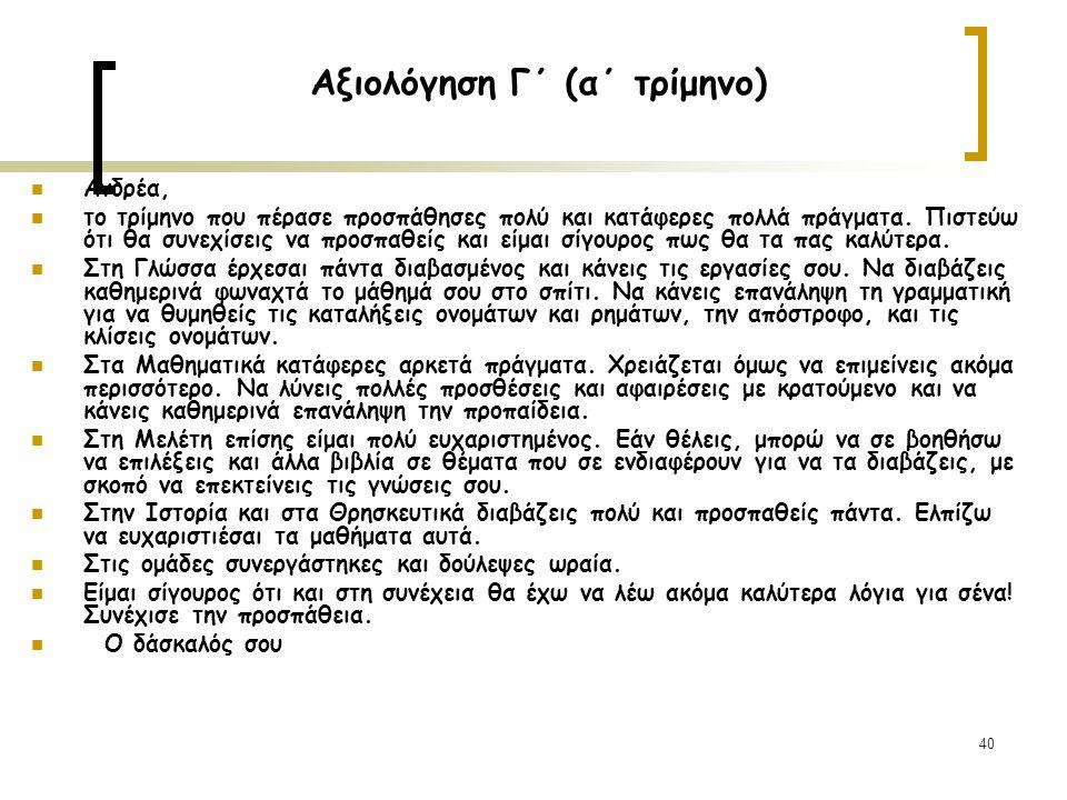 40 Αξιολόγηση Γ΄ (α΄ τρίμηνο) Ανδρέα, το τρίμηνο που πέρασε προσπάθησες πολύ και κατάφερες πολλά πράγματα.