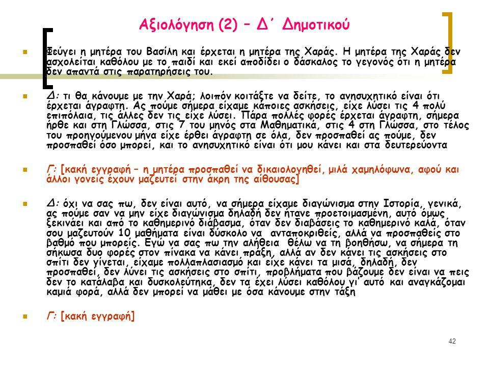 42 Αξιολόγηση (2) – Δ΄ Δημοτικού Φεύγει η μητέρα του Βασίλη και έρχεται η μητέρα της Χαράς. Η μητέρα της Χαράς δεν ασχολείται καθόλου με το παιδί και
