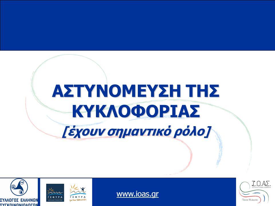 www.ioas.gr ΑΣΤΥΝΟΜΕΥΣΗ ΤΗΣ ΚΥΚΛΟΦΟΡΙΑΣ [έχουν σημαντικό ρόλο]
