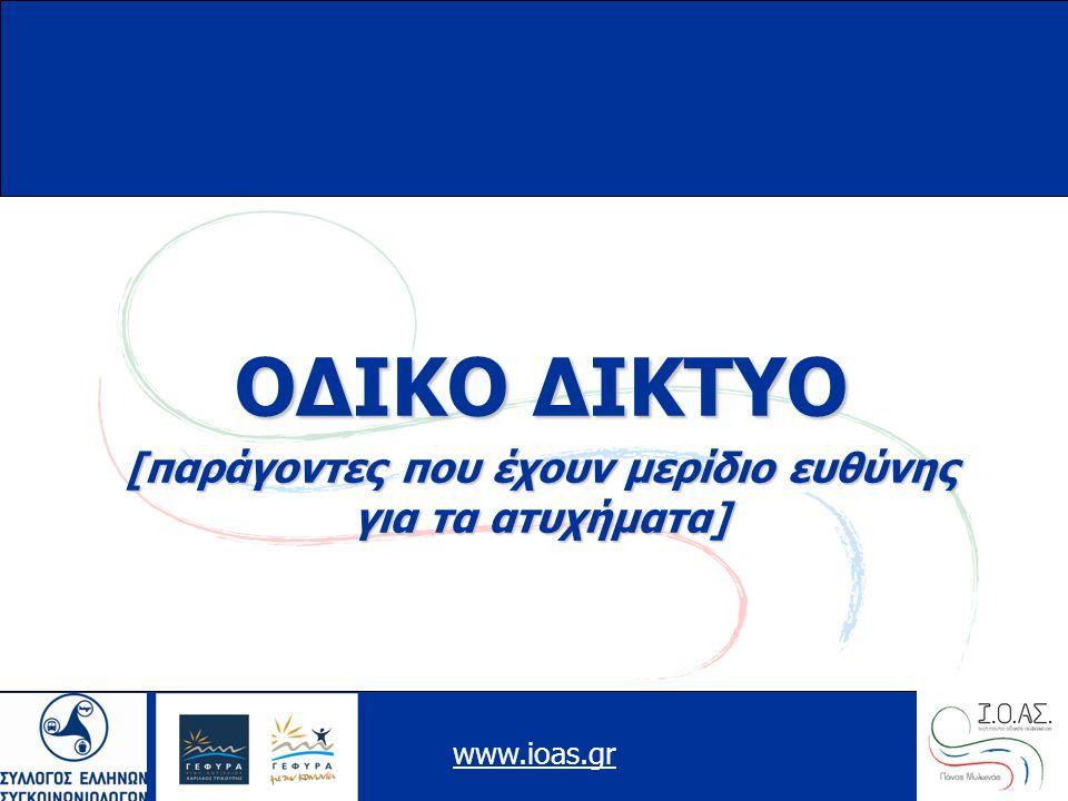 www.ioas.gr ΟΔΙΚΟ ΔΙΚΤΥΟ [παράγοντες που έχουν μερίδιο ευθύνης για τα ατυχήματα]
