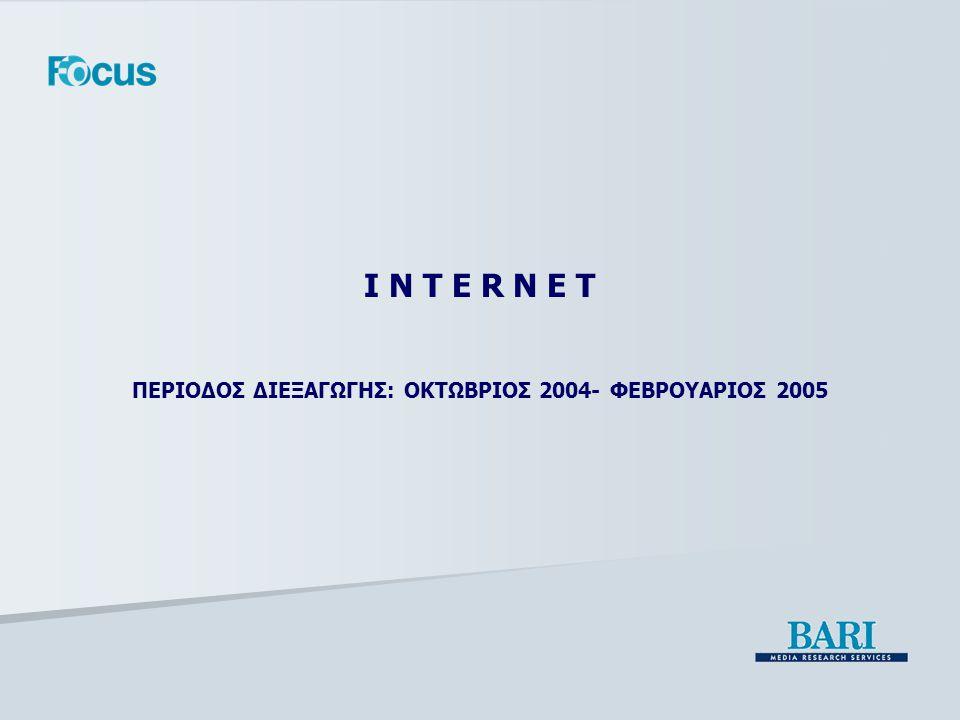 I N T E R N E TI N T E R N E T ΠΕΡΙΟΔΟΣ ΔΙΕΞΑΓΩΓΗΣ: ΟΚΤΩΒΡΙΟΣ 2004- ΦΕΒΡΟΥΑΡΙΟΣ 2005
