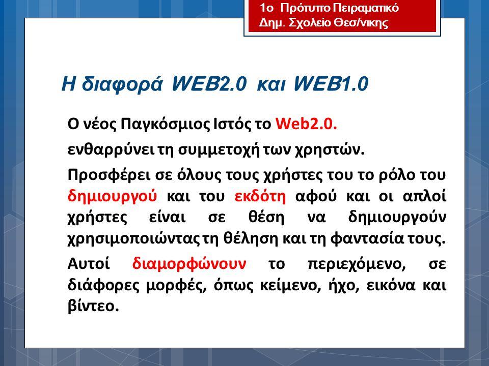 Ο νέος Παγκόσμιος Ιστός το Web2.0. ενθαρρύνει τη συμμετοχή των χρηστών. Προσφέρει σε όλους τους χρήστες του το ρόλο του δημιουργού και του εκδότη αφού