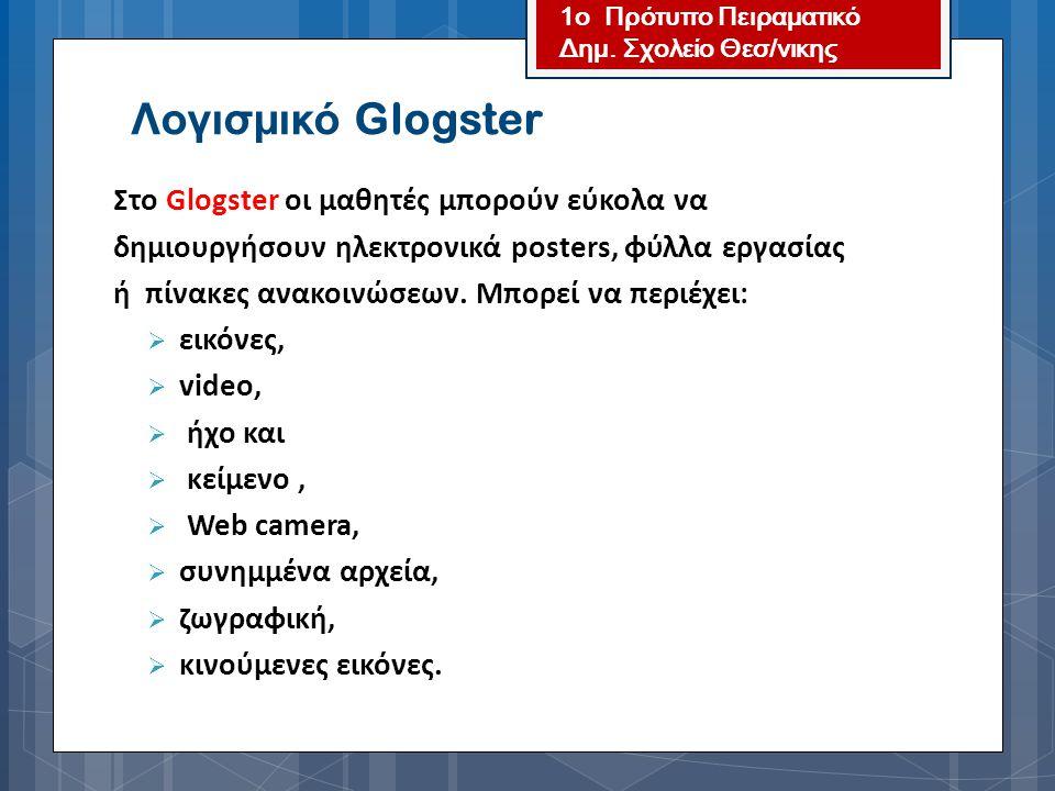 Στο Glogster οι μαθητές μπορούν εύκολα να δημιουργήσουν ηλεκτρονικά posters, φύλλα εργασίας ή πίνακες ανακοινώσεων. Μπορεί να περιέχει:  εικόνες,  v