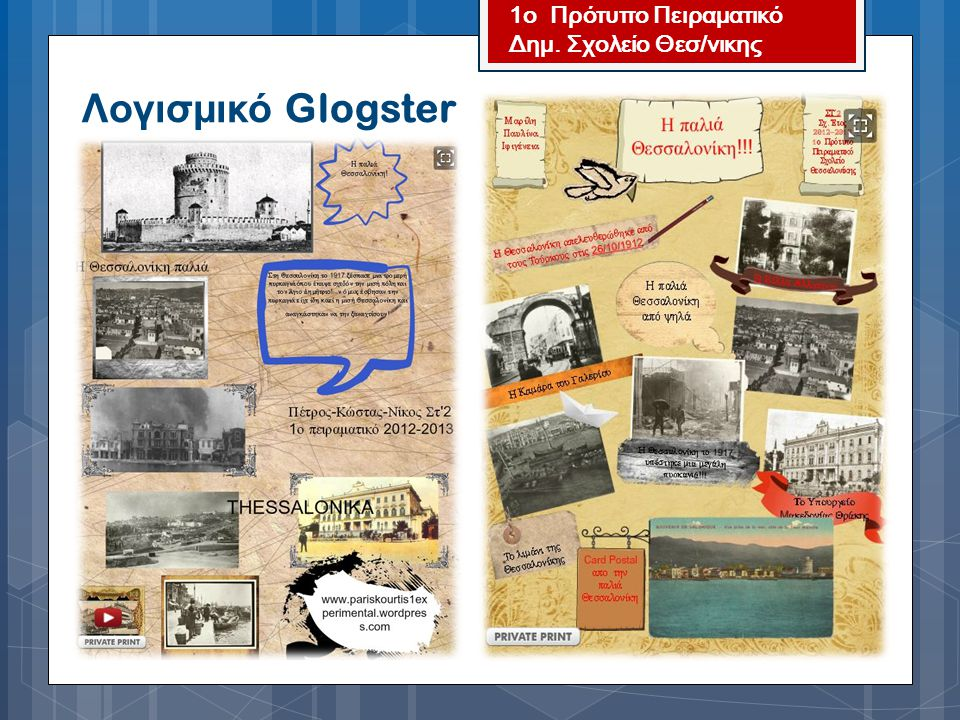 1o Πρότυπο Πειραματικό Δημ. Σχολείο Θεσ/νικης Λογισμικό Glogster