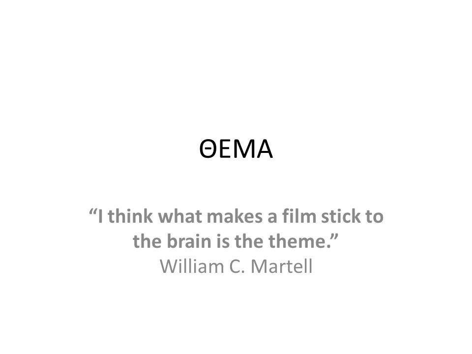 Που βρίσκεται το θέμα στις ταινίες.
