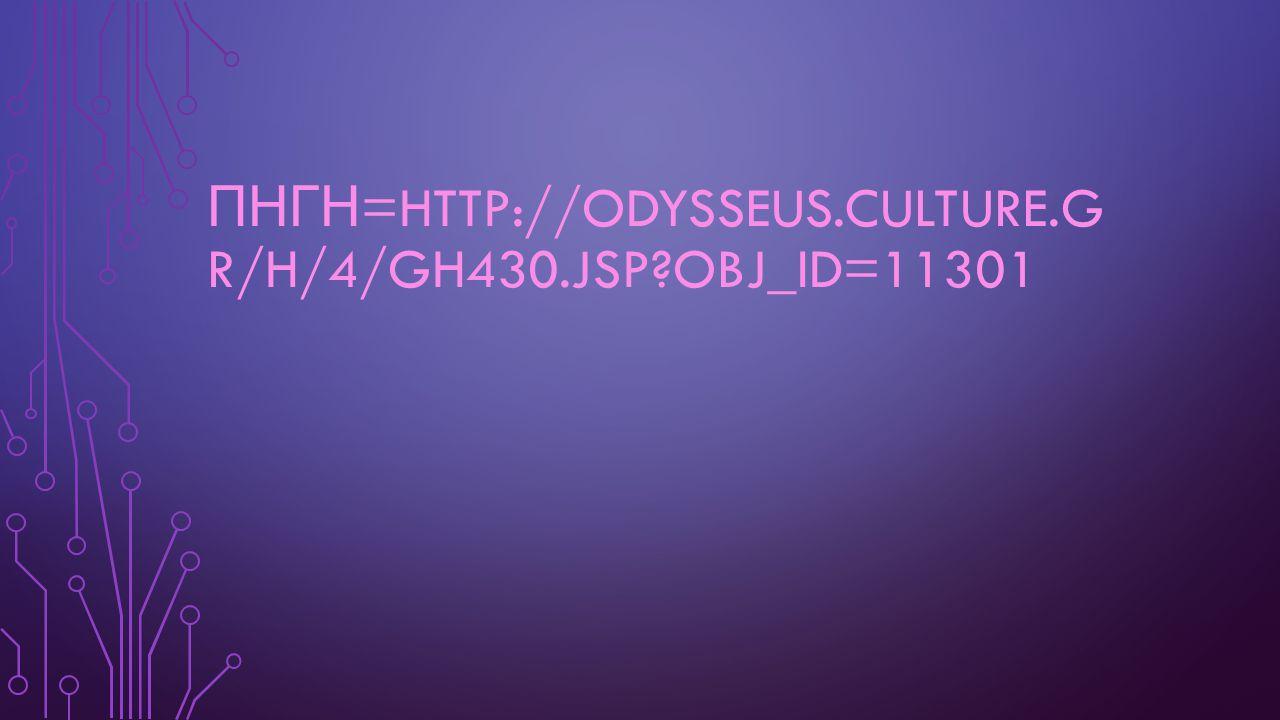 ΠΗΓΗ =HTTP://ODYSSEUS.CULTURE.G R/H/4/GH430.JSP OBJ_ID=11301