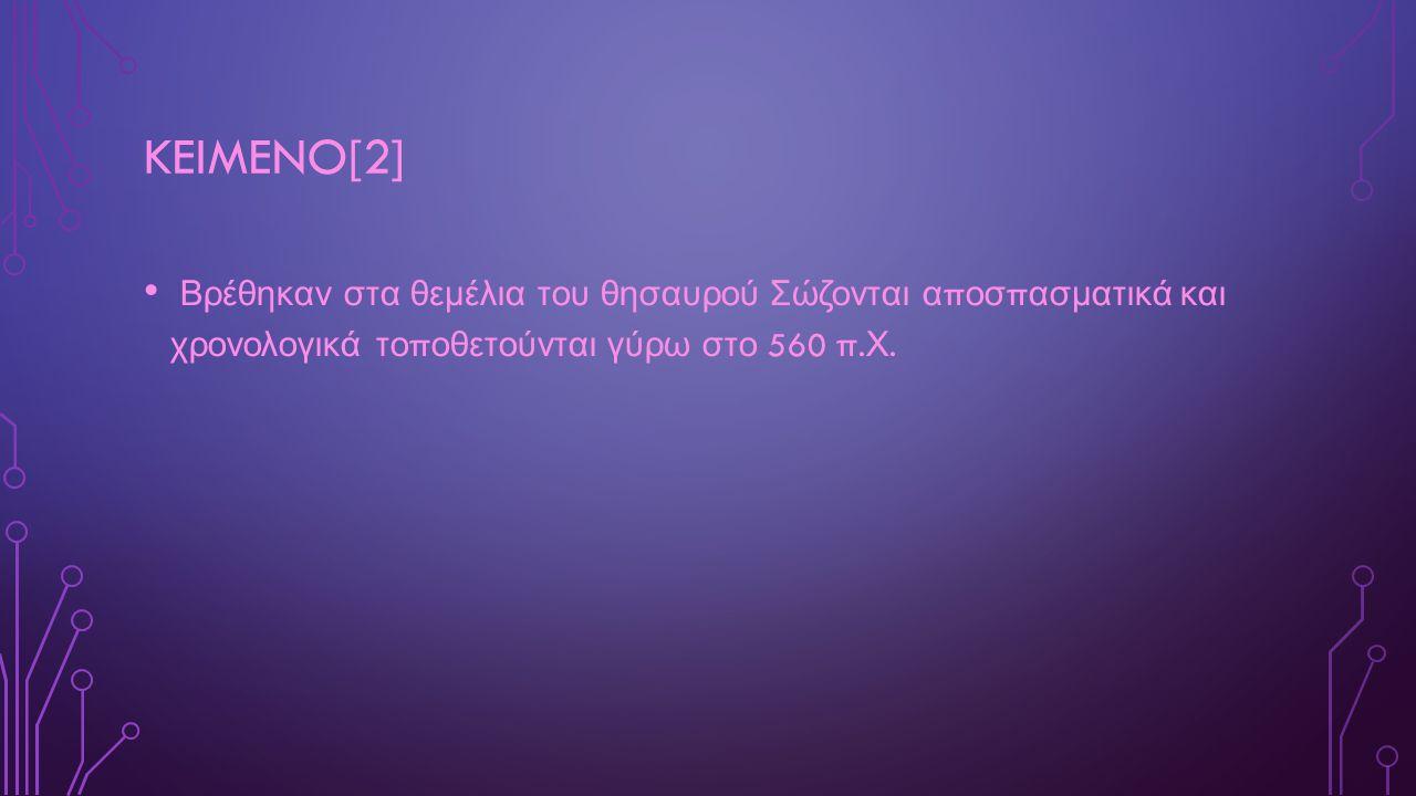 ΠΗΓΗ =HTTP://ODYSSEUS.CULTURE.G R/H/4/GH430.JSP?OBJ_ID=11301