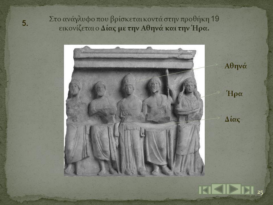25 Στο ανάγλυφο που βρίσκεται κοντά στην προθήκη 19 εικονίζεται ο Δίας με την Αθηνά και την Ήρα. Αθηνά Ήρα Δίας 5.