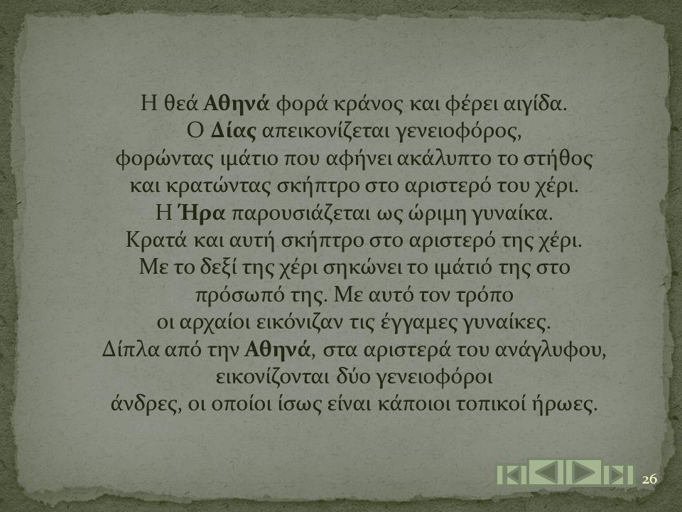 26 Η θεά Αθηνά φορά κράνος και φέρει αιγίδα. Ο Δίας απεικονίζεται γενειοφόρος, φορώντας ιμάτιο που αφήνει ακάλυπτο το στήθος και κρατώντας σκήπτρο στο