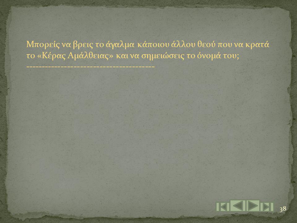 38 Μπορείς να βρεις το άγαλμα κάποιου άλλου θεού που να κρατά το «Κέρας Αμάλθειας» και να σημειώσεις το όνομά του; -----------------------------------