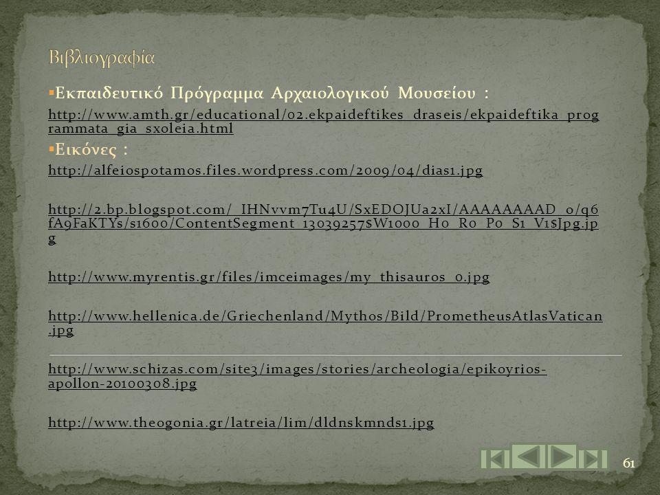 61  Εκπαιδευτικό Πρόγραμμα Αρχαιολογικού Μουσείου : http://www.amth.gr/educational/02.ekpaideftikes_draseis/ekpaideftika_prog rammata_gia_sxoleia.htm