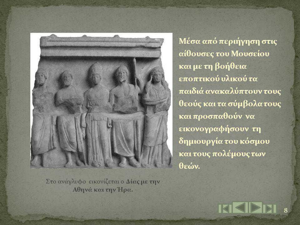 Μέσα από περιήγηση στις αίθουσες του Μουσείου και με τη βοήθεια εποπτικού υλικού τα παιδιά ανακαλύπτουν τους θεούς και τα σύμβολα τους και προσπαθούν