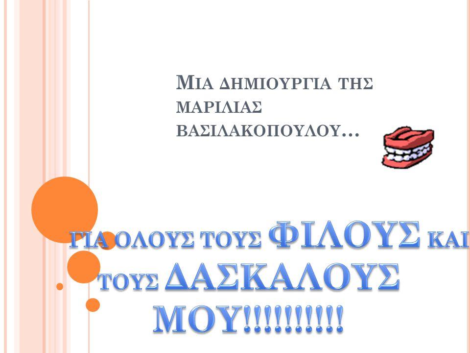 Μ ΙΑ ΔΗΜΙΟΥΡΓΙΑ ΤΗΣ ΜΑΡΙΛΙΑΣ ΒΑΣΙΛΑΚΟΠΟΥΛΟΥ …