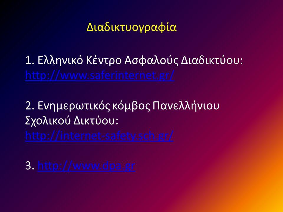 Διαδικτυογραφία 1. Ελληνικό Κέντρο Ασφαλούς Διαδικτύου: http://www.saferinternet.gr/ http://www.saferinternet.gr/ 2. Ενημερωτικός κόμβος Πανελλήνιου Σ