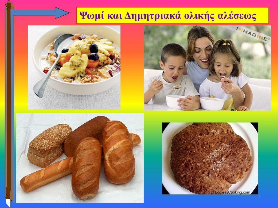 2 Ψωμί και Δημητριακά ολικής αλέσεως