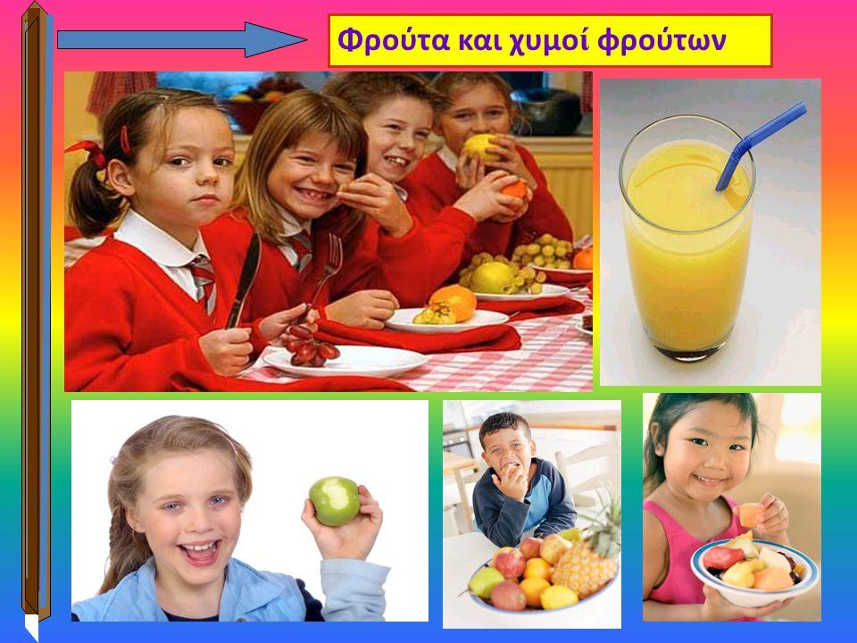 4 Φρούτα και χυμο ί φρούτων