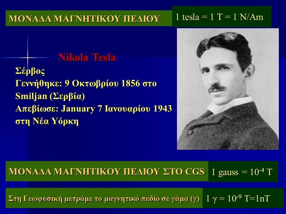 Σέρβος Γεννήθηκε: 9 Οκτωβρίου 1856 στο Smiljan (Σερβία) Απεβίωσε: January 7 Ιανουαρίου 1943 στη Νέα Υόρκη Nikola Tesla ΜΟΝΑΔΑ ΜΑΓΝΗΤΙΚΟΥ ΠΕΔΙΟΥ 1 tesl