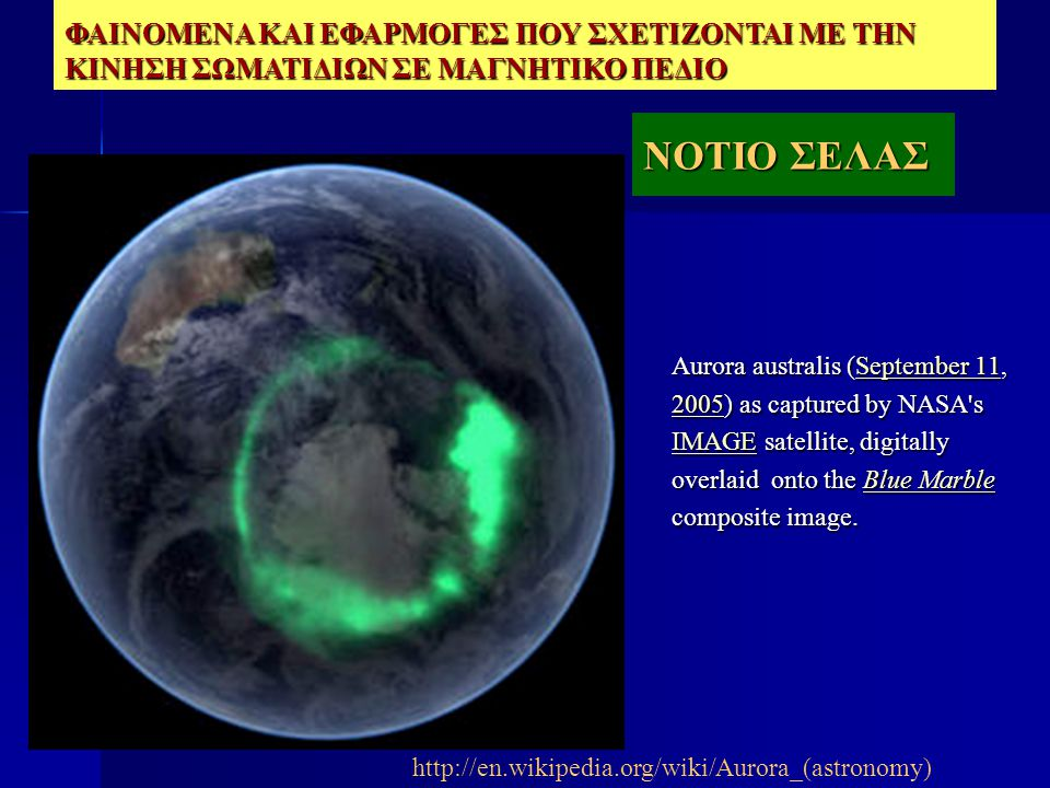 ΝΟΤΙΟ ΣΕΛΑΣ Aurora australis (September 11, September 11September 11 20052005) as captured by NASA s 2005 IMAGEIMAGE satellite, digitally IMAGE οverlaid onto the Blue Marble Blue MarbleBlue Marble composite image.