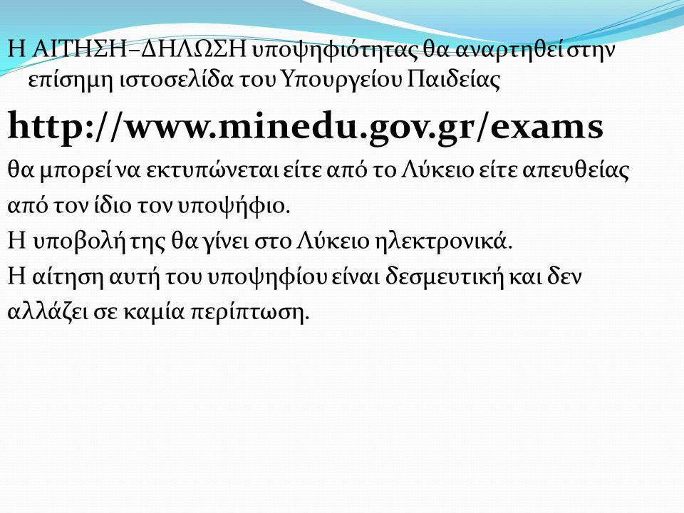 Η ΑΙΤΗΣΗ–ΔΗΛΩΣΗ υποψηφιότητας θα αναρτηθεί στην επίσημη ιστοσελίδα του Υπουργείου Παιδείας http://www.minedu.gov.gr/exams θα μπορεί να εκτυπώνεται είτ