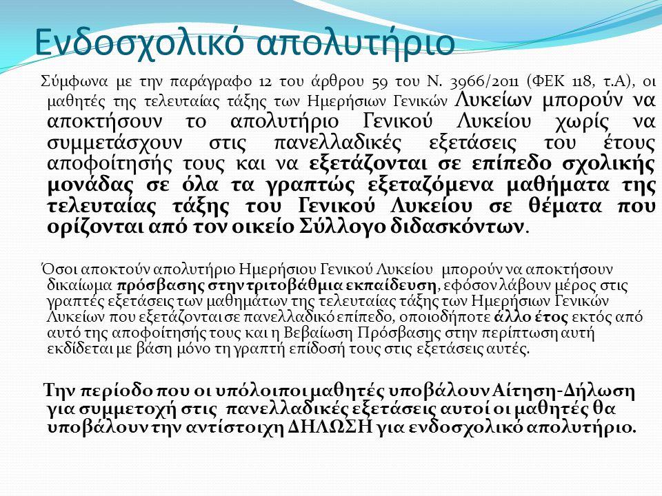 Ενδοσχολικό απολυτήριο Σύμφωνα με την παράγραφο 12 του άρθρου 59 του Ν. 3966/2011 (ΦΕΚ 118, τ.Α), οι μαθητές της τελευταίας τάξης των Ημερήσιων Γενικώ