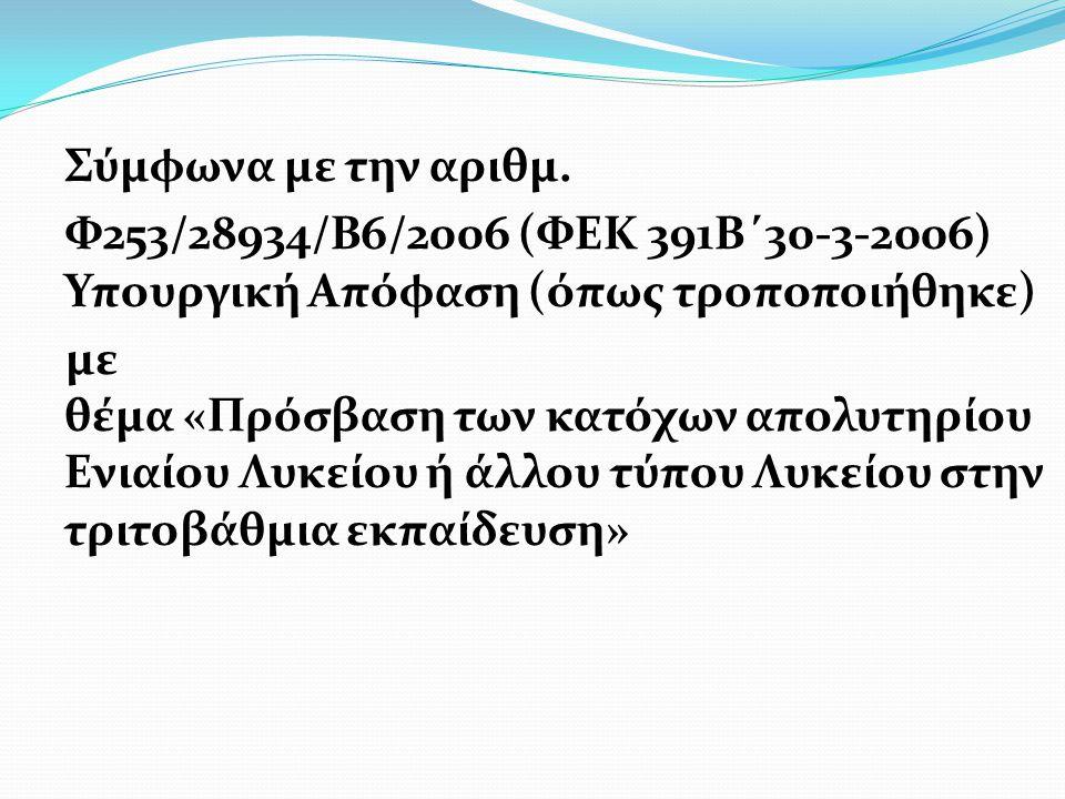 Σύμφωνα με την αριθμ. Φ253/28934/Β6/2006 (ΦΕΚ 391Β΄30-3-2006) Υπουργική Απόφαση (όπως τροποποιήθηκε) με θέμα «Πρόσβαση των κατόχων απολυτηρίου Ενιαίου