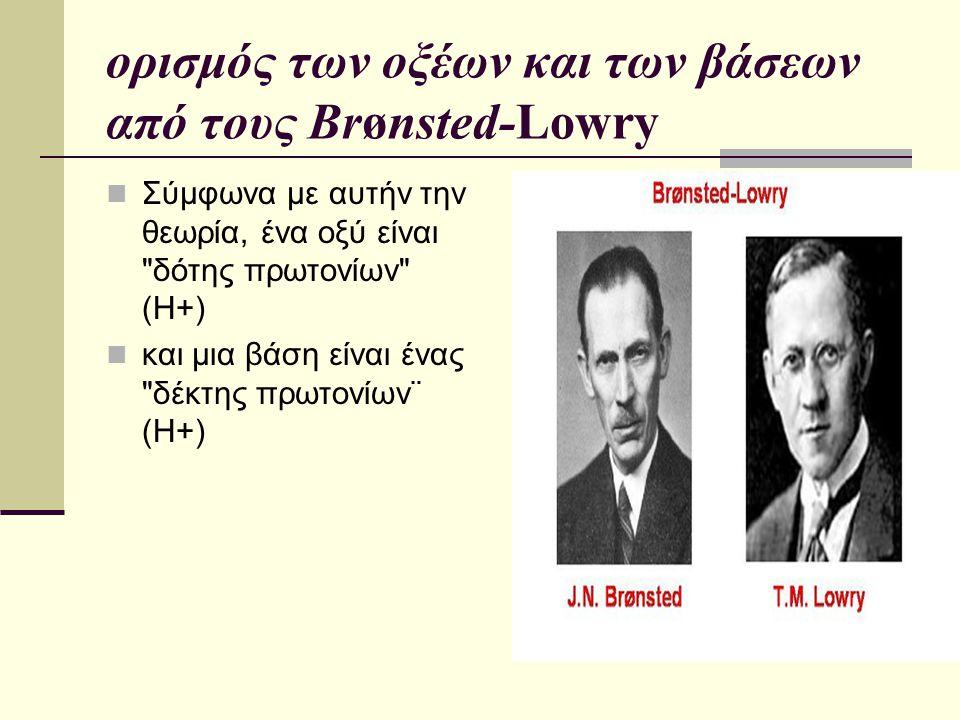 ορισμός των οξέων και των βάσεων από τους Brønsted-Lowry Σύμφωνα με αυτήν την θεωρία, ένα οξύ είναι