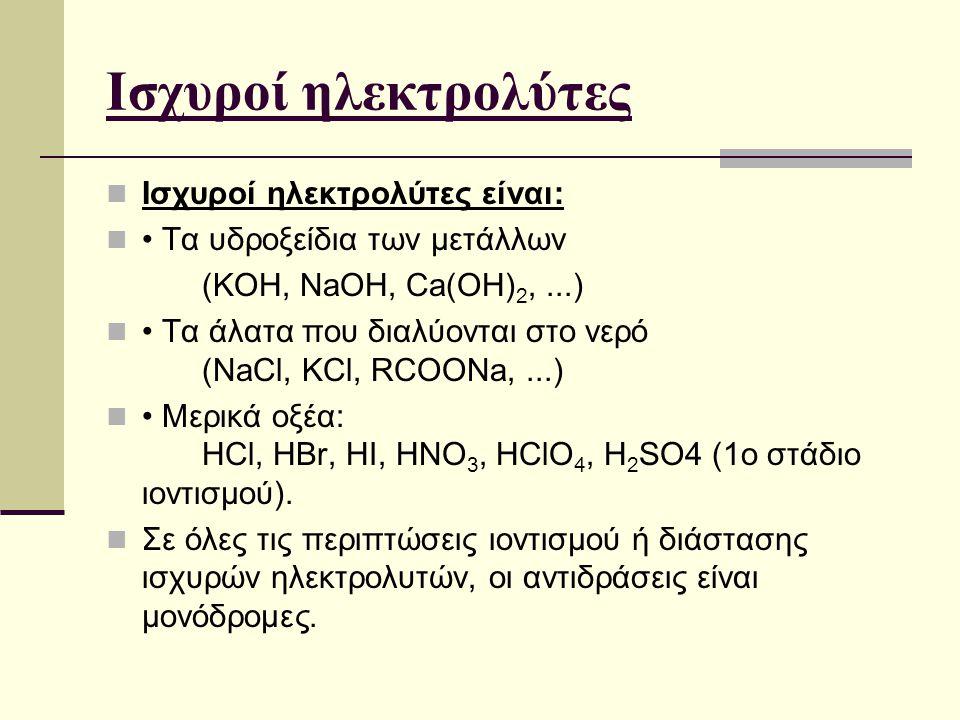 Ισχυροί ηλεκτρολύτες Ισχυροί ηλεκτρολύτες είναι: Τα υδροξείδια των μετάλλων (ΚΟΗ, ΝaΟΗ, Ca(OH) 2,...) Tα άλατα που διαλύονται στο νερό (ΝaCl, KCl, RCO