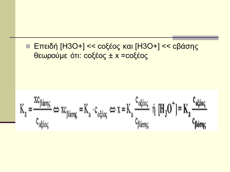 pH σε HCl 0,1 Μ, CH3COOH 0,1Μ και σε διάλυμα HCl 0,1 Μ και CH3COOH 0,1Μ 0.1 M HCl pH=1.2 0.1 M CH 3 COOH pH=2.8 0.1 M HCl + 0.1 M CH 3 COOH pH=1