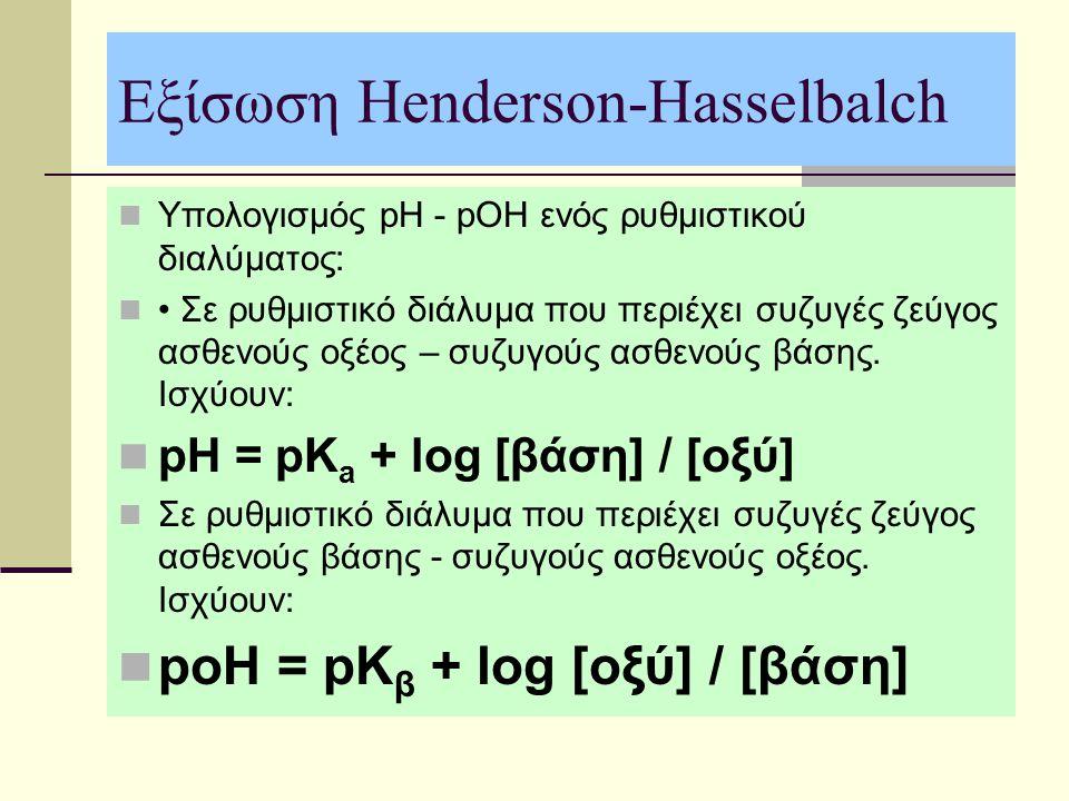 Εξίσωση Henderson-Hasselbalch Υπολογισμός pH - pOH ενός ρυθμιστικού διαλύματος: Σε ρυθμιστικό διάλυμα που περιέχει συζυγές ζεύγος ασθενούς οξέος – συζ
