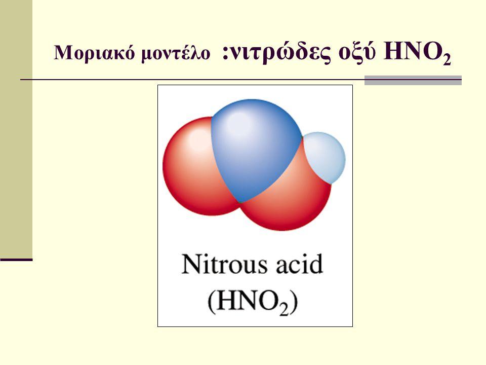 Μοριακό μοντέλο :νιτρώδες οξύ ΗΝΟ 2