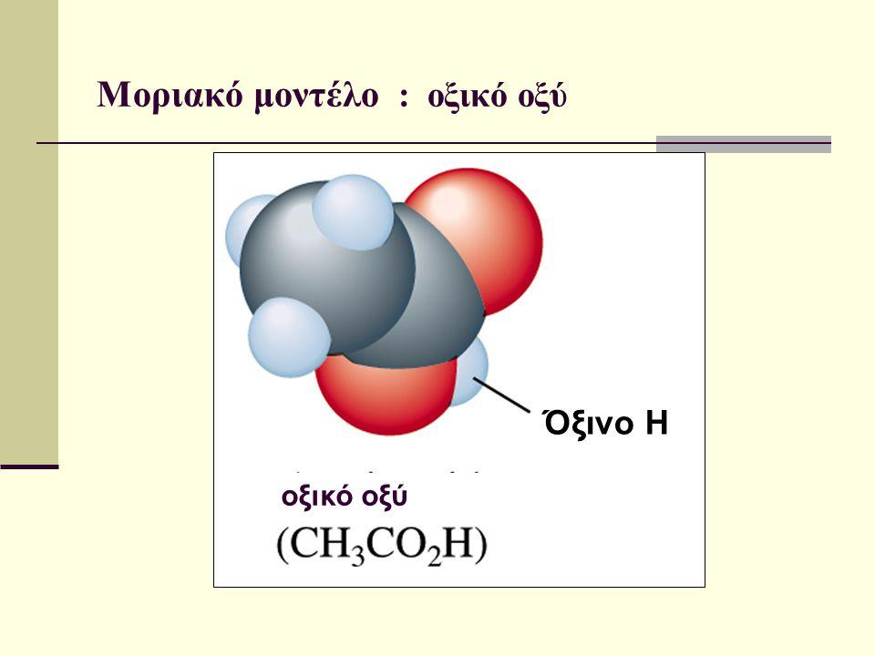 Μοριακό μοντέλο : οξικό οξύ Όξινο Η οξικό οξύ