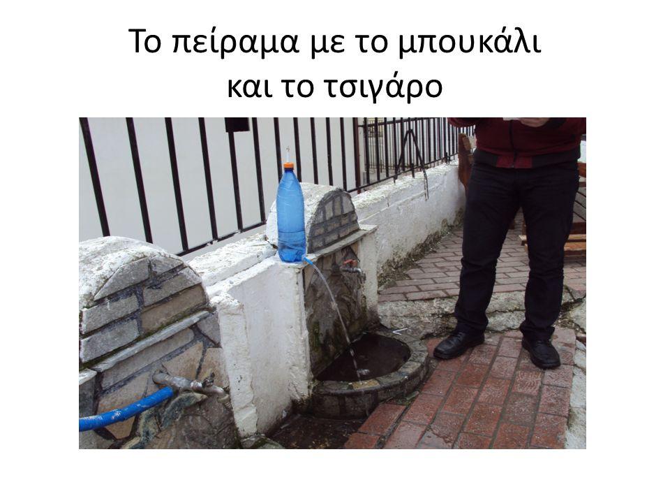 Το πείραμα με το μπουκάλι και το τσιγάρο