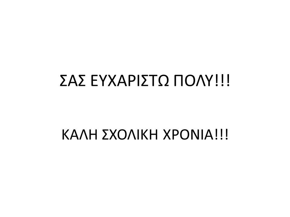 ΣΑΣ ΕΥΧΑΡΙΣΤΩ ΠΟΛΥ!!! ΚΑΛΗ ΣΧΟΛΙΚΗ ΧΡΟΝΙΑ!!!