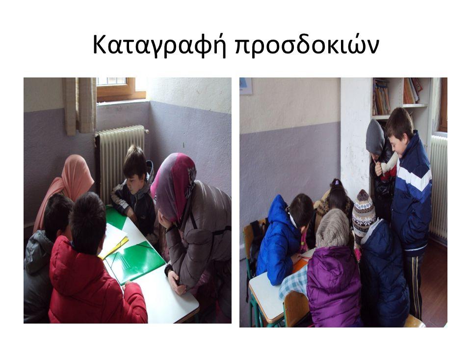 -Σε επίπεδο διαπροσωπικών σχέσεων:  Αυξήθηκε ο σεβασμός μεταξύ των παιδιών.
