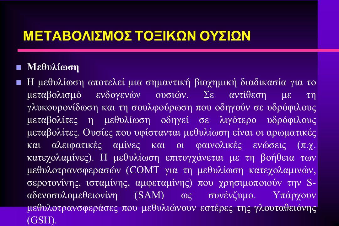 n Μεθυλίωση n Η μεθυλίωση αποτελεί μια σημαντική βιοχημική διαδικασία για το μεταβολισμό ενδογενών ουσιών. Σε αντίθεση με τη γλυκουρονίδωση και τη σου