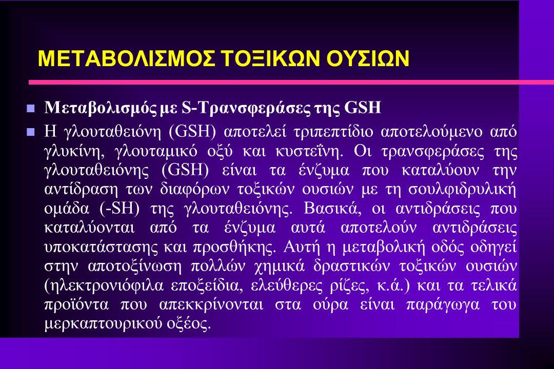 n Μεταβολισμός με S-Τρανσφεράσες της GSH n Η γλουταθειόνη (GSH) αποτελεί τριπεπτίδιο αποτελούμενο από γλυκίνη, γλουταμικό οξύ και κυστεΐνη. Οι τρανσφε