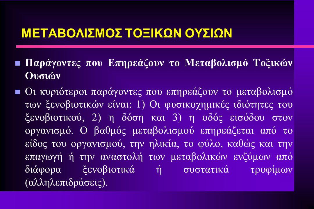 n Παράγοντες που Επηρεάζουν το Μεταβολισμό Τοξικών Ουσιών n Οι κυριότεροι παράγοντες που επηρεάζουν το μεταβολισμό των ξενοβιοτικών είναι: 1) Οι φυσικ