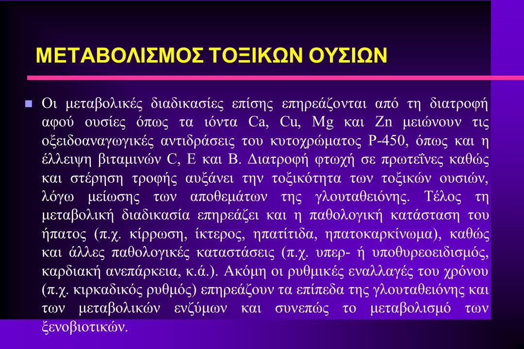 n Οι μεταβολικές διαδικασίες επίσης επηρεάζονται από τη διατροφή αφού ουσίες όπως τα ιόντα Ca, Cu, Mg και Zn μειώνουν τις οξειδοαναγωγικές αντιδράσεις