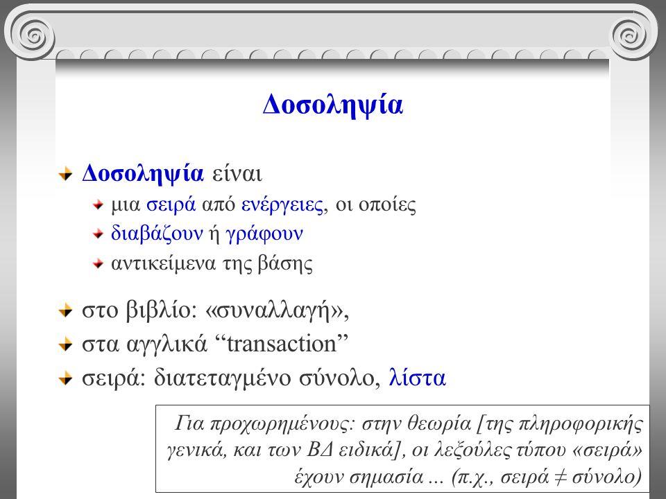 76 Σειριακό Χρονοπρόγραμμα S1 R1(A); W1(A); R1(B); W1(B); C1; R2(A); W2(A); R2(B); W2(Β); C2 T 1 read(A); A := A - 50; write(A); read(B); B := B + 50; write(B); T 2 read(A); temp := A * 0.1; A := A - temp; write(A); read(B); B := B + temp; write(B).