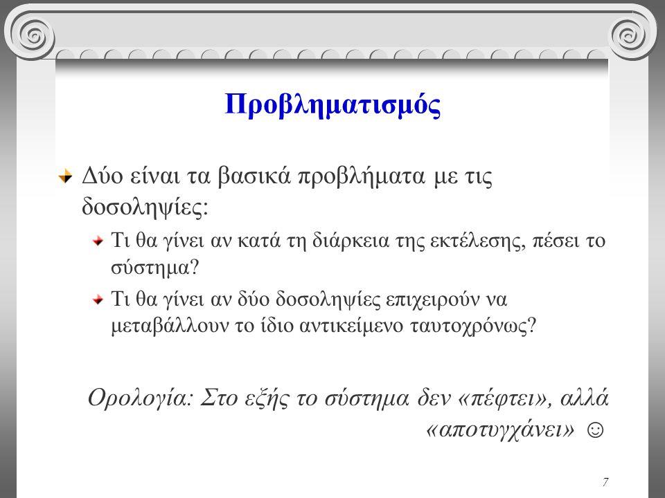 78 Προβληματικό Χρονοπρόγραμμα S3 T 1 read(A); A := A - 50; write(A); read(B); B := B + 50; write(B); T 2 read(A); temp := A * 0.1; A := A - temp; write(A); read(B); B := B + temp; write(B).