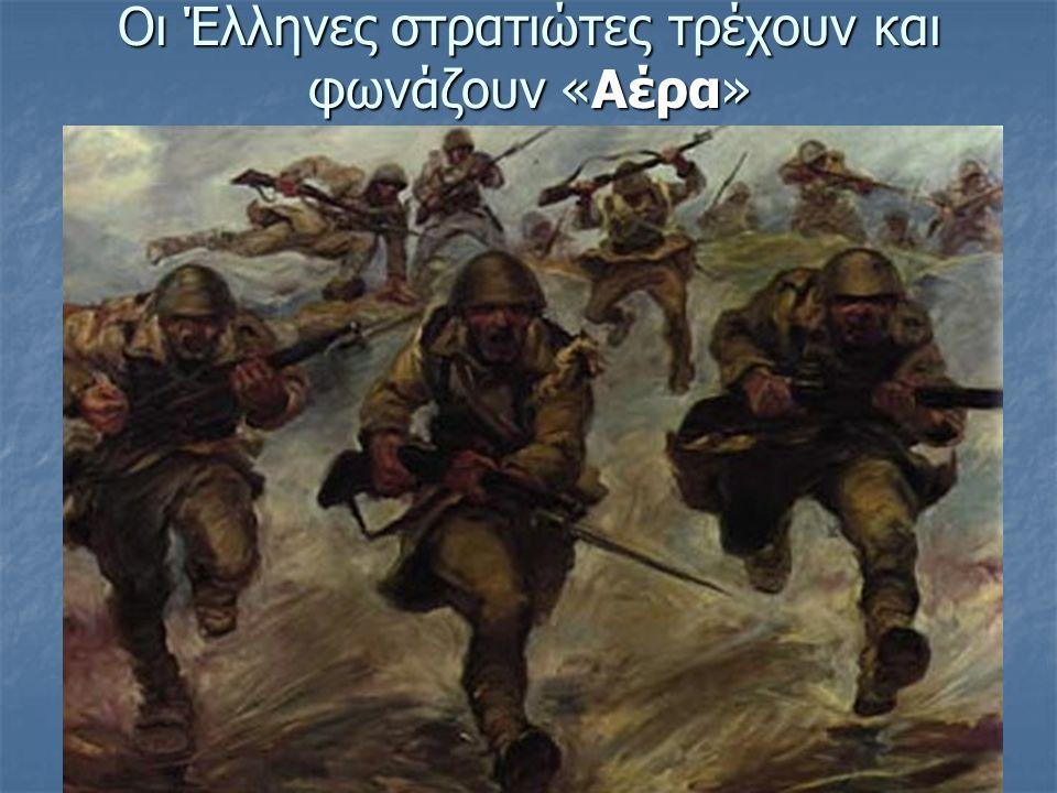Οι Έλληνες πολεμούν τους Ιταλούς