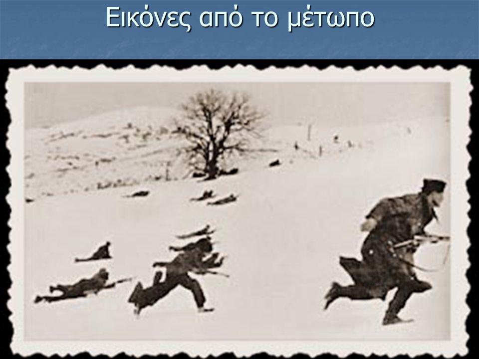 Οι Έλληνες στρατιώτες τρέχουν και φωνάζουν «Αέρα»
