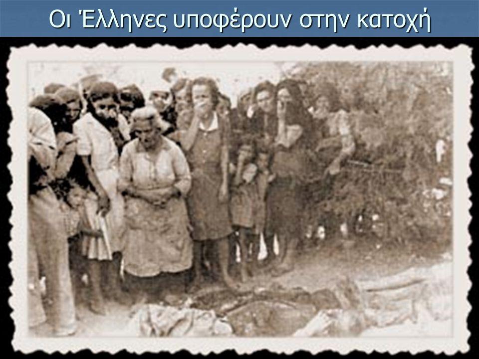 Οι Γερμανοί στην Ελλάδα