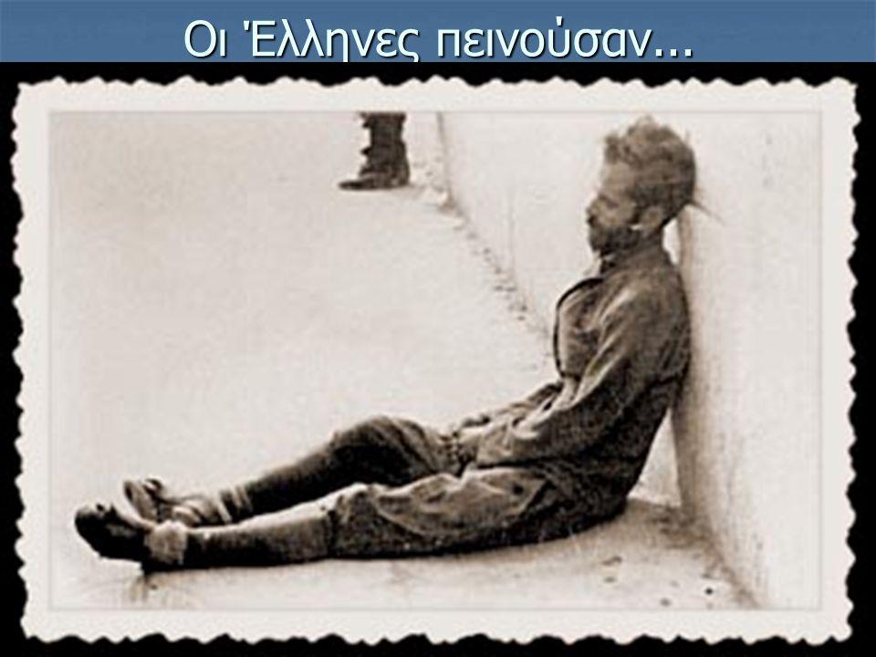 Οι Έλληνες υποφέρουν στην κατοχή