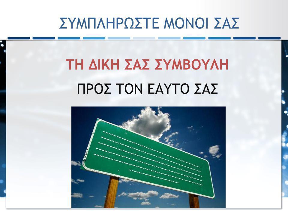 Συμβουλή #10  ΟΙ ΚΑΙΡΟΙ ΟΥ ΜΕΝΕΤΟΙ (Θουκυδίδης 460-394 π.Χ) CARPE DIEM (Οράτιος 65-8 π.Χ) τουτέστιν όχι άλλη αναβλητικότητα και αδράνεια...