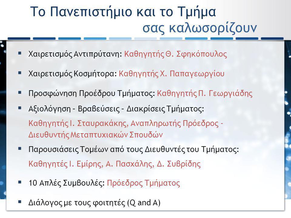 ΥΠΟΔΟΧΗ ΠΡΩΤΟΕΤΩΝ 2012-2013 [ 01 Οκτωβρίου 2012 ] ΤΑΞΙΔΙ ΣΤΟ ΜΕΛΛΟΝ