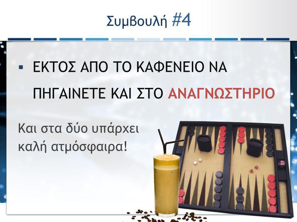 Συμβουλή #3 ΑΑΞΙΟΠΟΙΗΣΤΕ ΤΟ ΘΕΣΜΟ ΤΟΥ ΣΥΜΒΟΥΛΟΥ ΚΑΘΗΓΗΤΗ http://www.di.uoa.gr/undergraduate/advisors Αν δεν μάθετε εσείς κάτι χρήσιμο, σίγουρα θα μάθει εκείνος από σας!